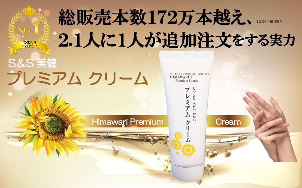 S&S美健プレミアムクリーム ひまわり ハンドクリーム 無香料 無添加 顔 かかと 全身 乾燥・敏感肌 天然由来成分生まれ